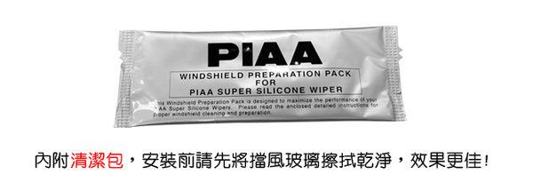 《免運》PIAA 超強力矽膠撥水雨刷18吋 【亞克】