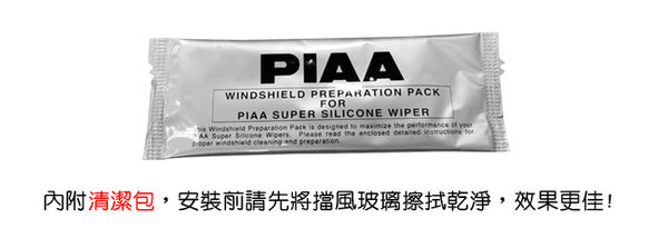 PIAA 超強力矽膠撥水雨刷18吋【亞克】