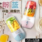 榨汁機 便攜式榨汁機 家用水果小型充電迷你炸果汁機電動學生