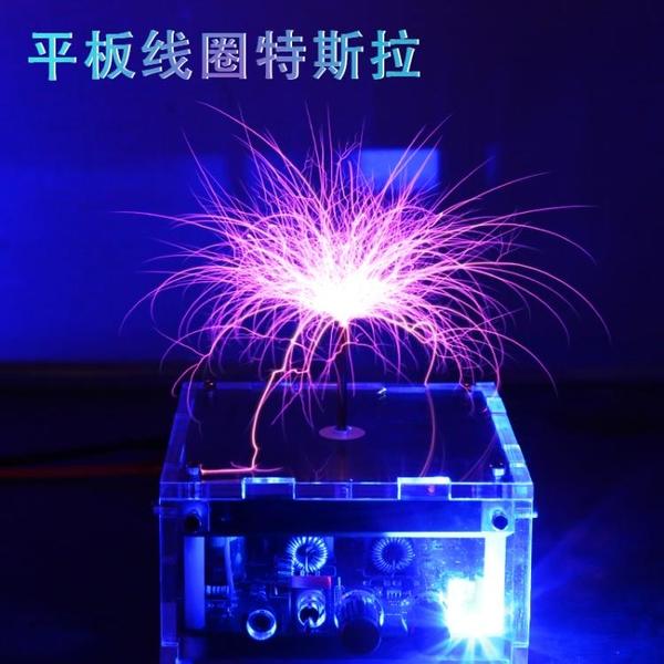 平板線圈特斯拉 音樂特斯拉線圈 高壓放電設備 實