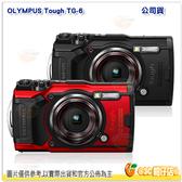 送64G 4K U3卡+原電*3+座充+相機包+漂浮手腕帶等9好禮 OLYMPUS TG-6 防水相機 公司貨 TG6