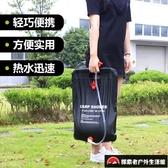 戶外折疊沐浴袋便攜太陽能熱水袋20L野外洗澡曬水沖涼淋浴儲水袋【探索者戶外生活館】