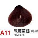 【燙後染髮】奇靈鳥 二代染髮劑 A11-陳葡萄紅色 [65626]