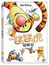迪士尼動畫系列限期特賣 跳跳虎歷險記 DVD (音樂影片購)