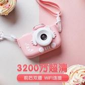 兒童相機玩具可拍照數碼照相機寶寶迷你卡通3200萬小單反生日禮物 星河光年DF