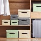 家用布藝衣服收納箱有蓋折疊內衣雜物收納盒整理箱儲物箱 奇思妙想屋