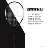 網球拍單人雙人初學者套裝碳素男女訓練器學生選修課 qz4407【野之旅】