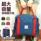 『熊熊先生』超大容量托特旅行袋/萬用包 可插掛行李箱拉桿 素面/撞色帆布多功能行李袋/手提袋