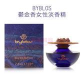BYBLOS 鬱金香女性淡香精 7.5ml MINI 小香【特價】★beauty pie★