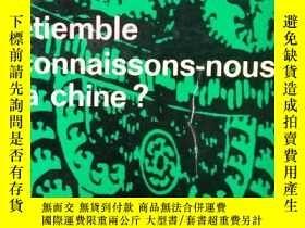 二手書博民逛書店《Connaissons-nous罕見la Chine?》par Etiemble,1964年巴黎 Gallima