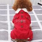 燈芯絨泰迪衣服秋季英倫狗狗寵物裝吉娃娃小型犬法斗博美四腳衣 雙十一全館免運