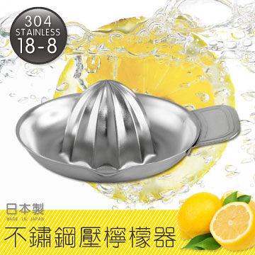 【 kokyus plaza 】山型18-8不鏽鋼壓檸檬汁器.(日本製造)10cm
