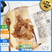 OS 蒟蒻乾 100g/包 三種口味任選 五香/黑胡椒/麻辣  OS小舖