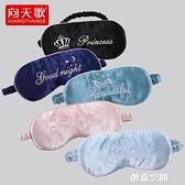 向天歌睡覺罩睡眠遮光透氣女刺繡可愛學生眼罩緩解眼疲勞眼照 創意新品