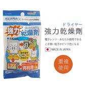 重複使用 強力乾燥劑 日本製 除濕劑 除濕包 《SV3979》快樂生活網