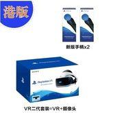 VRSONY/索尼PS4 VR頭盔 虛擬現實3D游戲 2代PSVR 美版 二代港版  DF 萌萌小寵
