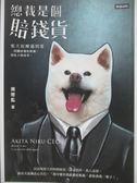 【書寶二手書T2/寵物_OIE】總裁是個賠錢貨_寶總監
