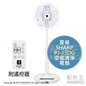 日本代購 空運 2019新款 SHARP 夏普 PJ-J3DS 空氣清淨 電風扇 DC扇 除臭除靜電 32段風量