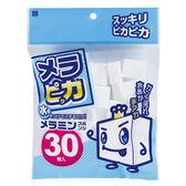 【日本-小久保】 超強去汙清潔海綿 30入 x2入
