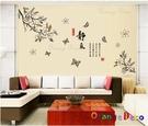 壁貼【橘果設計】靜氣梅花 DIY組合壁貼/牆貼/壁紙/客廳臥室浴室幼稚園室內設計裝潢