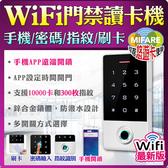 【台灣安防】監視器 指紋辨識讀卡機 WIFI 手機遠端開鎖 定時開鎖管制 悠遊卡讀卡機 Mifare 指紋機