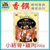 *~寵物FUN城市~*香饌寵物零食專家系列-小結骨+雞肉200g (雞肉小結骨,狗零食,犬用點心)