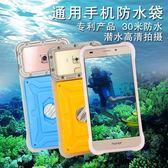 【新年鉅惠】通用手機防水殼潛水套觸屏防水袋