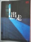 【書寶二手書T6/一般小說_HGP】出走_施逢雨