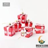 買1送6 圣誕樹掛件5cm電鍍紅色小禮物包 櫥窗天花板掛件吊件樹小配件【創世紀生活館】