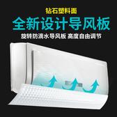 空調擋風板防直吹導風板坐月子防風罩孕婦擋風罩空調遮擋板BLNZ 免運