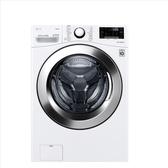 LG樂金【WD-S18VCW】18公斤滾筒蒸洗脫洗衣機 優質家電