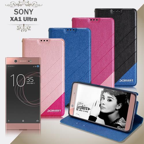 XM SONY Xperia XA1 Ultra 完美拼色磁扣皮套