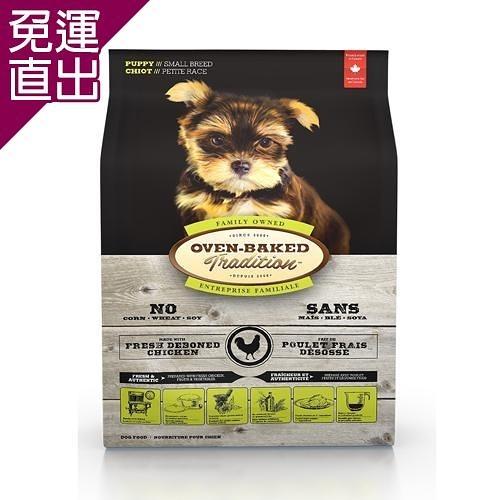 Oven-Baked.烘焙客 《WDJ推薦》幼犬雞肉鮭魚成長 / 狗飼料-小顆粒 5磅(lbs) *1【免運直出】