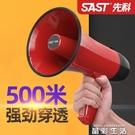 擴音器先科手持高音喊話器擴音器擺攤貨叫賣可錄音便攜廣告賣菜地攤小型嗽叭機 晶彩
