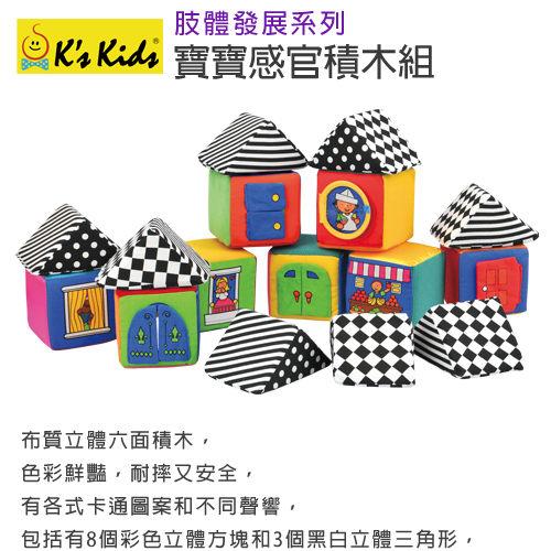 【香港 Ks Kids 奇智奇思】寶寶感官積木組 Knock Knock Block SB001-45