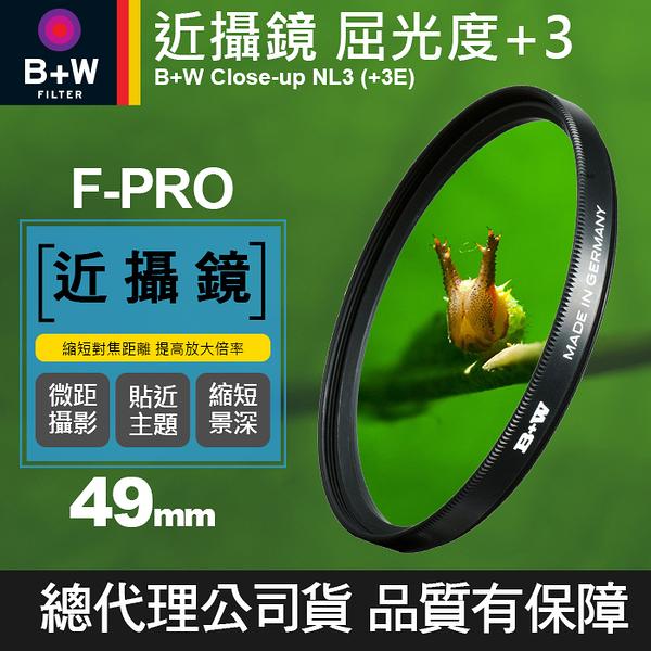 【B+W 近攝鏡】49mm Close-up NL3 +3E 屈光度+3 Macro 微距 近拍鏡 鏡片 捷新公司貨