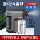 消毒槍 手持藍光納米噴霧消毒槍無線噴霧器升級充電式手提霧化機消毒殺菌 快速出貨