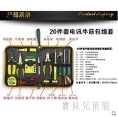 電工工具組 20件電子套裝組合五金家裝電訊工具箱組套 BT7001『寶貝兒童裝』