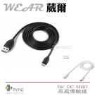HTC DC M410【原廠傳輸線】Butterfly 3 Desire 700 816 510 526G+ 620 626 626G+ dual sim 728 820G+ 820S E8 M7 M8 M9