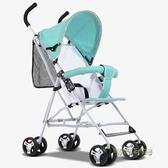 嬰兒推車超輕便攜折疊避震四輪手推傘車bb寶寶兒童小嬰兒車夏igo「時尚彩虹屋」