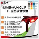 NUMEN+UNICLIP TL座墊後警示燈