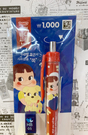 【震撼精品百貨】Peko 不二家牛奶妹~不二家韓國自動鉛筆-紅#00010