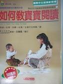 【書寶二手書T6/親子_AH7】如何教寶寶閱讀_格連‧杜曼