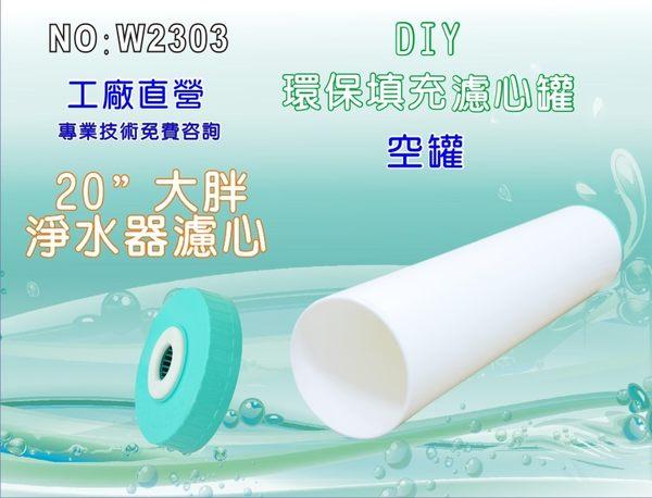 【龍門淨水】20英吋大胖環保填充空罐濾心.淨水器.水塔過濾器.快速過濾.水材料(貨號W2303)