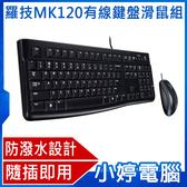 【3期零利率】全新 Logitech 羅技 MK120 有線鍵盤滑鼠組