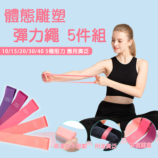【TAS】5件入 多功能 乳膠 拉力帶 拉力圈 阻力帶 環狀 彈力帶 彈力圈 瑜伽圈 居家健身 D83010