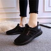 運動鞋女男透氣小黑鞋情侶椰子休閒鞋跑步學生單鞋潮 免運直出 交換禮物