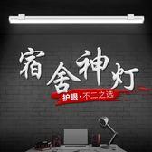 大學生寢室護眼LED長條燈酷斃燈宿舍神器USB