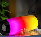 炫酷發光藍芽音箱高音質3d環繞家用戶外重低音炮帶七彩燈閃光 小時光生活館