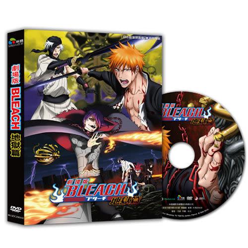 死神 BLEACH 地獄篇 劇場版 DVD(購潮8)